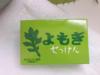 よもぎを使った洗顔石鹸は肌トラブルに強い