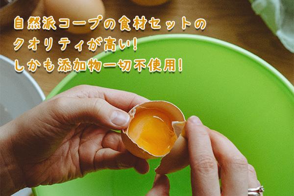自然派コープの食材セットのクオリティが高い!しかも添加物一切不使用!