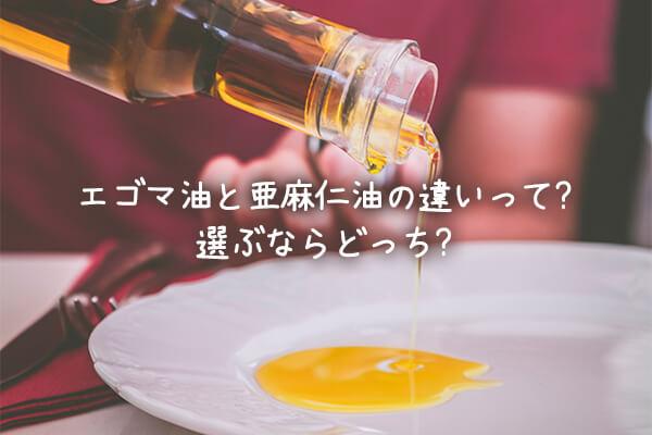 エゴマ油と亜麻仁(アマニ)油の違いって?選ぶならどっち?