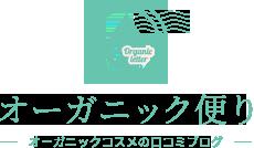 オーガニック便り - オーガニックコスメの口コミブログ