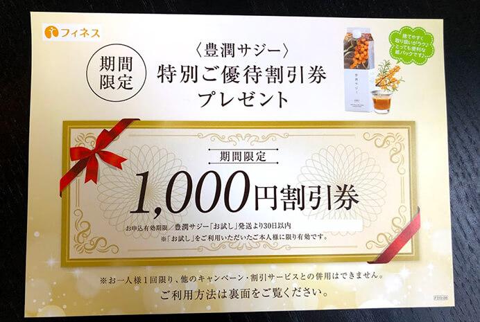 サジー1000円クーポン